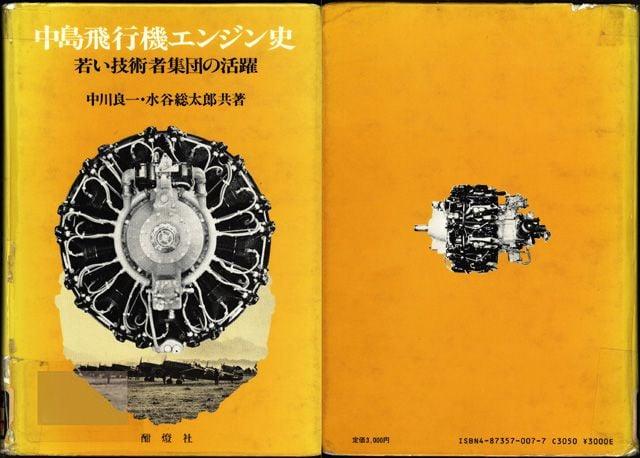 Data Base: Japanese Aircraft Engines-00s-jpg