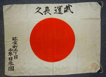 Need Help On Japanese WW2 Flag | Aircraft of World War II