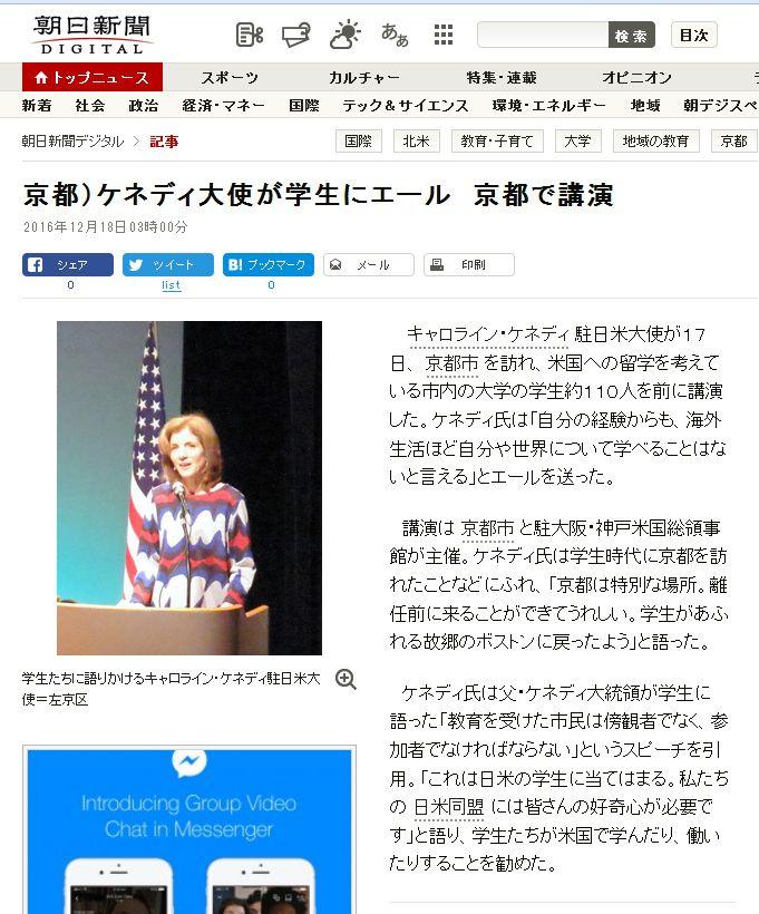Caroline_in_Kyoto_20161217.JPG