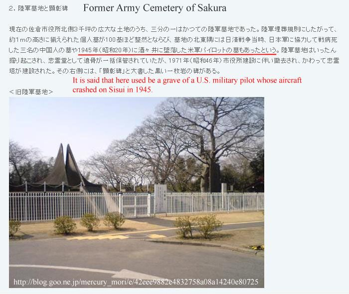 B-29 Haley's Comet under research-former_sakura_army_cemetery.jpg