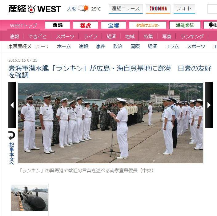 HMAS Rankin_Kure_15_May_2016.JPG